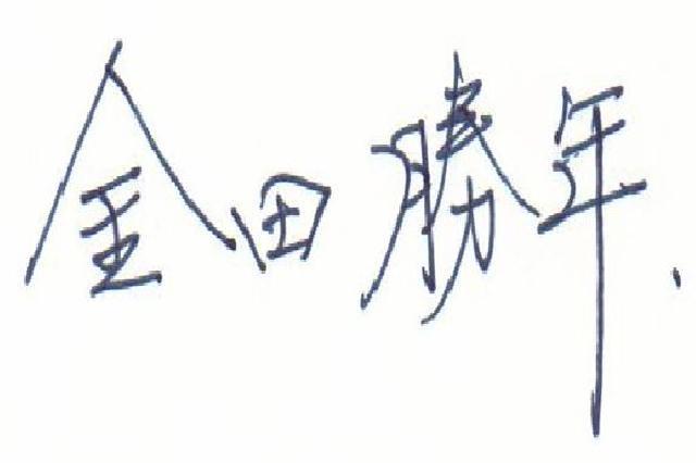 syomei1.JPG